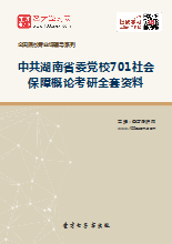 2020年中共湖南省委党校701社会保障概论考研全套资料