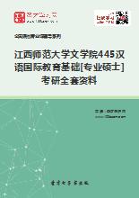 2019年江西师范大学文学院445汉语国际教育基础[专业硕士]考研全套资料