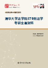 2019年清华大学法学院879刑法学考研全套资料