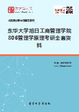 2018年东华大学旭日工商管理学院806管理学原理考研全套资料