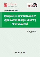 2021年曲阜师范大学文学院445汉语国际教育基础[专业硕士]考研全套资料