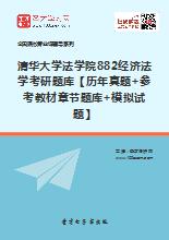 2021年清华大学法学院882经济法学考研题库【历年真题+参考教材章节题库+模拟试题】