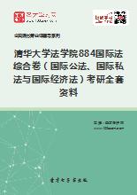 2019年清华大学法学院884国际法综合卷(国际公法、国际私法与国际经济法)考研全套资料