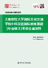 2021年上海财经大学国际文化交流学院445汉语国际教育基础[专业硕士]考研全套资料