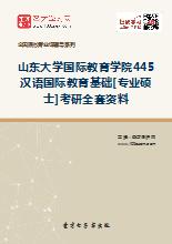 2019年山东大学国际教育学院445汉语国际教育基础[专业硕士]考研全套资料