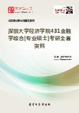 2019年深圳大学经济学院431金融学综合[专业硕士]考研全套资料