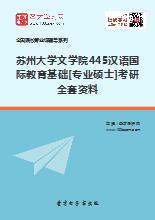 2019年苏州大学文学院445汉语国际教育基础[专业硕士]考研全套资料