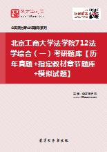 2019年北京工商大学法学院712法学综合(一)考研题库【历年真题+指定教材章节题库+模拟试题】
