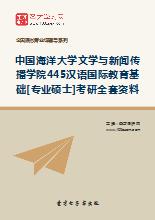 2018年中国海洋大学文学与新闻传播学院445汉语国际教育基础[专业硕士]考研全套资料