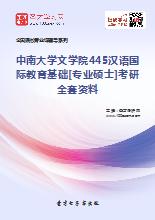 2019年中南大学文学院445汉语国际教育基础[专业硕士]考研全套资料