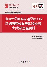 2020年中山大学外国语学院445汉语国际教育基础[专业硕士]考研全套资料
