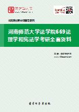 2019年河南师范大学法学院669法理学和宪法学考研全套资料