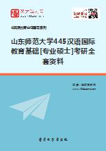 2020年山东师范大学445汉语国际教育基础[专业硕士]考研全套资料