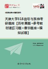 2018年天津大学815信号与系统考研题库【历年真题+参考教材课后习题+章节题库+模拟试题】