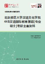 2020年北京师范大学汉语文化学院445汉语国际教育基础[专业硕士]考研全套资料