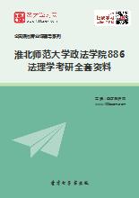 2019年淮北师范大学政法学院886法理学考研全套资料