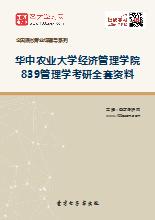2019年华中农业大学经济管理学院839管理学考研全套资料