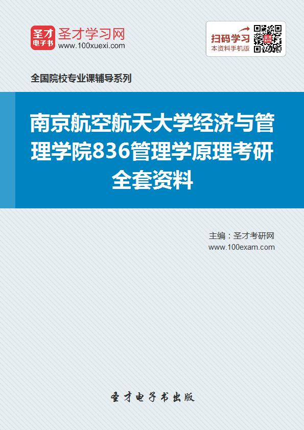 2019年南京航空航天大学经济与管理学院836管理学原理考研全套资料
