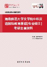 2020年海南师范大学文学院445汉语国际教育基础[专业硕士]考研全套资料