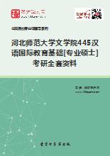 2020年河北师范大学文学院445汉语国际教育基础[专业硕士]考研全套资料