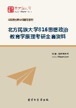 2018年北方民族大学816思想政治教育学原理考研全套资料