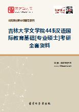 2019年吉林大学文学院445汉语国际教育基础[专业硕士]考研全套资料