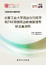 2018年长春工业大学政治与行政学院702思想政治教育原理考研全套资料