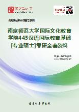 2019年南京师范大学国际文化教育学院445汉语国际教育基础[专业硕士]考研全套资料