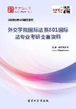 2018年外交学院国际法系801国际法专业考研全套资料