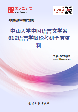 2019年中山大学中国语言文学系612语言学概论考研全套资料