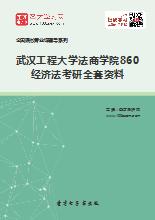2020年武汉工程大学法商学院860经济法考研全套资料