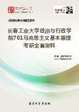 2019年长春工业大学政治与行政学院701马克思主义基本原理考研全套资料