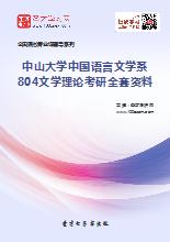 2019年中山大学中国语言文学系804文学理论考研全套资料