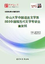 2019年中山大学中国语言文学系808中国现当代文学考研全套资料