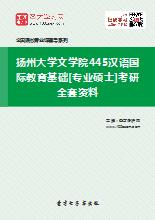 2018年扬州大学文学院445汉语国际教育基础[专业硕士]考研全套资料