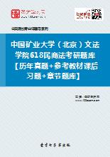 2021年中国矿业大学(北京)文法学院618民商法考研题库【历年真题+参考教材课后习题+章节题库】