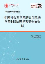 2020年中国社会科学院研究生院法学系668法理学考研全套资料
