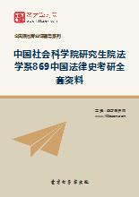 中国社会科学院研究生院法学系869中国法律史考研全套资料