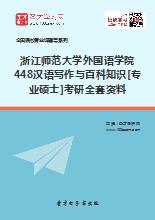 2018年浙江师范大学外国语学院448汉语写作与百科知识[专业硕士]考研全套资料