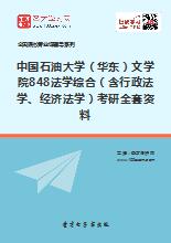 2019年中国石油大学(华东)文学院848法学综合(含行政法学、经济法学)考研全套资料