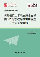 2018年河南师范大学马克思主义学院881思想政治教育学原理考研全套资料