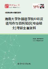 2019年海南大学外国语学院448汉语写作与百科知识[专业硕士]考研全套资料