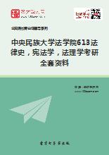 2020年中央民族大学法学院613法律史,宪法学,法理学考研全套资料