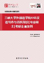 2018年三峡大学外国语学院448汉语写作与百科知识[专业硕士]考研全套资料