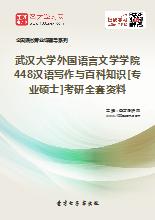 2021年武汉大学外国语言文学学院448汉语写作与百科知识[专业硕士]考研全套资料