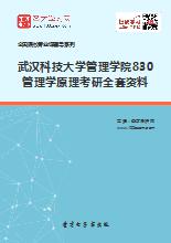 2020年武汉科技大学管理学院830管理学原理考研全套资料