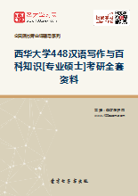2020年西华大学448汉语写作与百科知识[专业硕士]考研全套资料