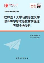 2021年桂林理工大学马克思主义学院860思想政治教育学原理考研全套资料