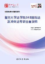 2019年复旦大学法学院845国际法及冲突法考研全套资料