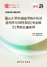 2019年燕山大学外国语学院448汉语写作与百科知识[专业硕士]考研全套资料